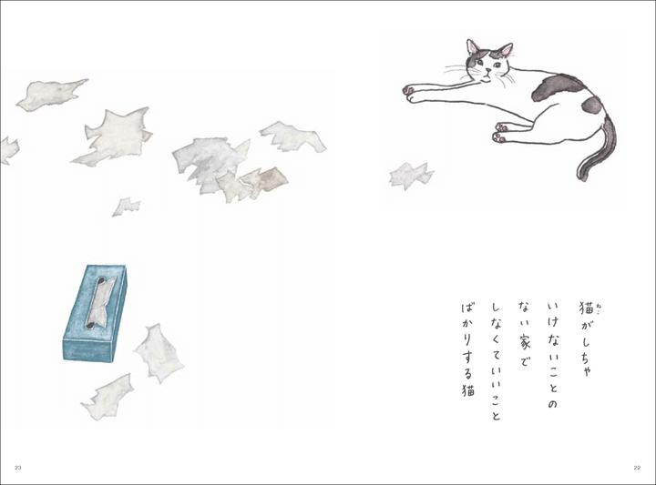 これから猫を飼う人に伝えたい11のこと「いたずら」のページ by これから猫を飼う人に伝えたい11のこと