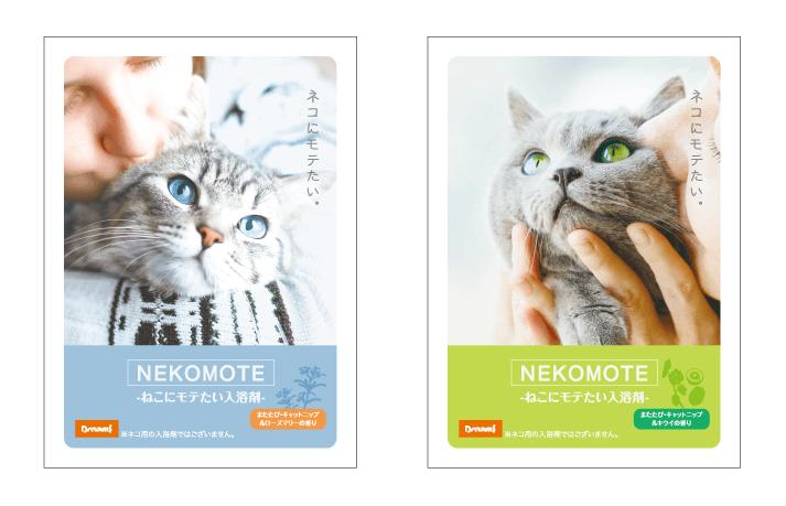猫に好かれるかも知れない入浴剤「NEKOMOTE Bath Powder(ネコモテ バスパウダー)」ローズマリーの香り&キウイの香り