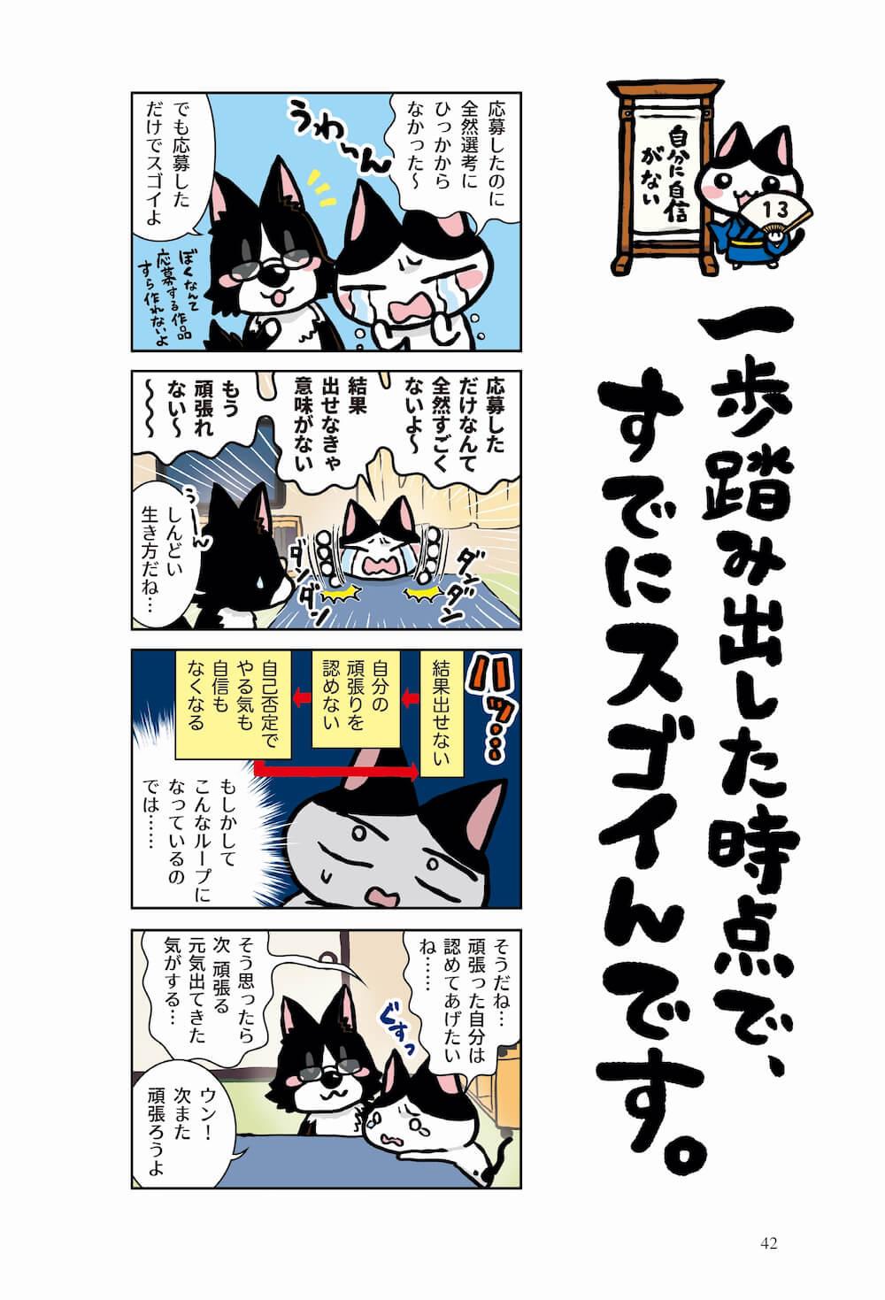 書籍『疲れたら休めばいい、ということが何故こんなにもヘタクソなのだろう。』に収録されている猫の4コマ漫画