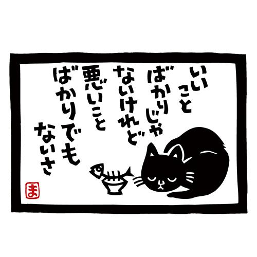 猫をモチーフにした切り絵ふきん by 桃の木