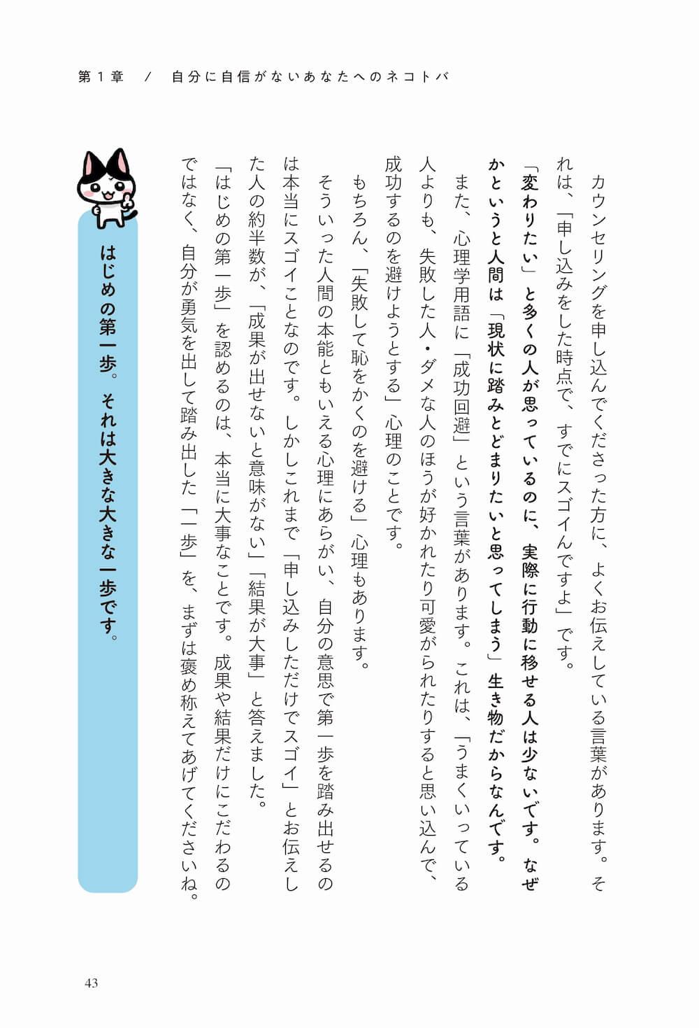 書籍『疲れたら休めばいい、ということが何故こんなにもヘタクソなのだろう。』の中面イメージ2