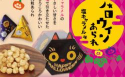 老舗米菓メーカーから黒猫パッケージのハロウィンあられが登場!今年は甘じょっぱい塩キャラメル味