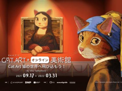 モナリザが「モニャリザ」に!?名画の猫オマージュ作品を集めた展示会がバーチャル美術館で開催