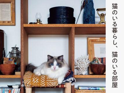 猫と人が心地よく暮らすインテリア実例、15軒を収録した書籍『猫のいる暮らし、猫のいる部屋』