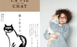 運命の猫との出逢いや別れも加筆、猫沢エミのエッセイ『猫と生きる。』が復刊&トークイベントも
