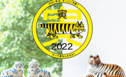 大型のネコ科動物がリサ・ラーソンのオブジェに!人気の干支シリーズから2022年のトラが登場