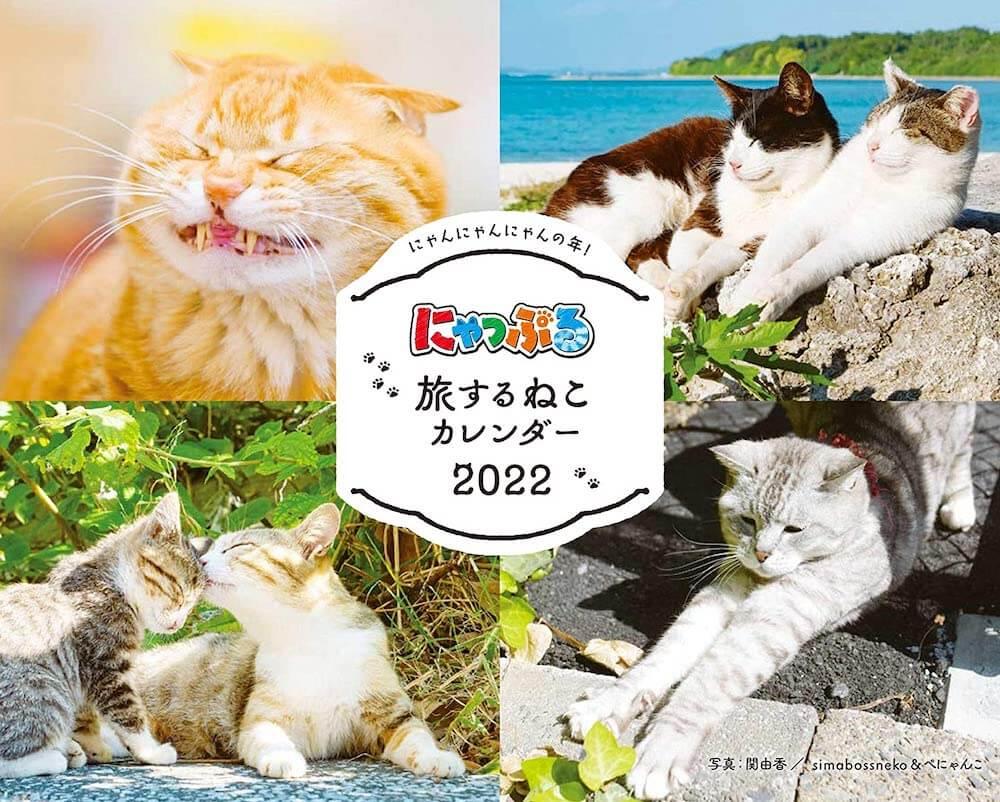 『にゃっぷる 旅するねこカレンダー2022 卓上版』の表紙イメージ