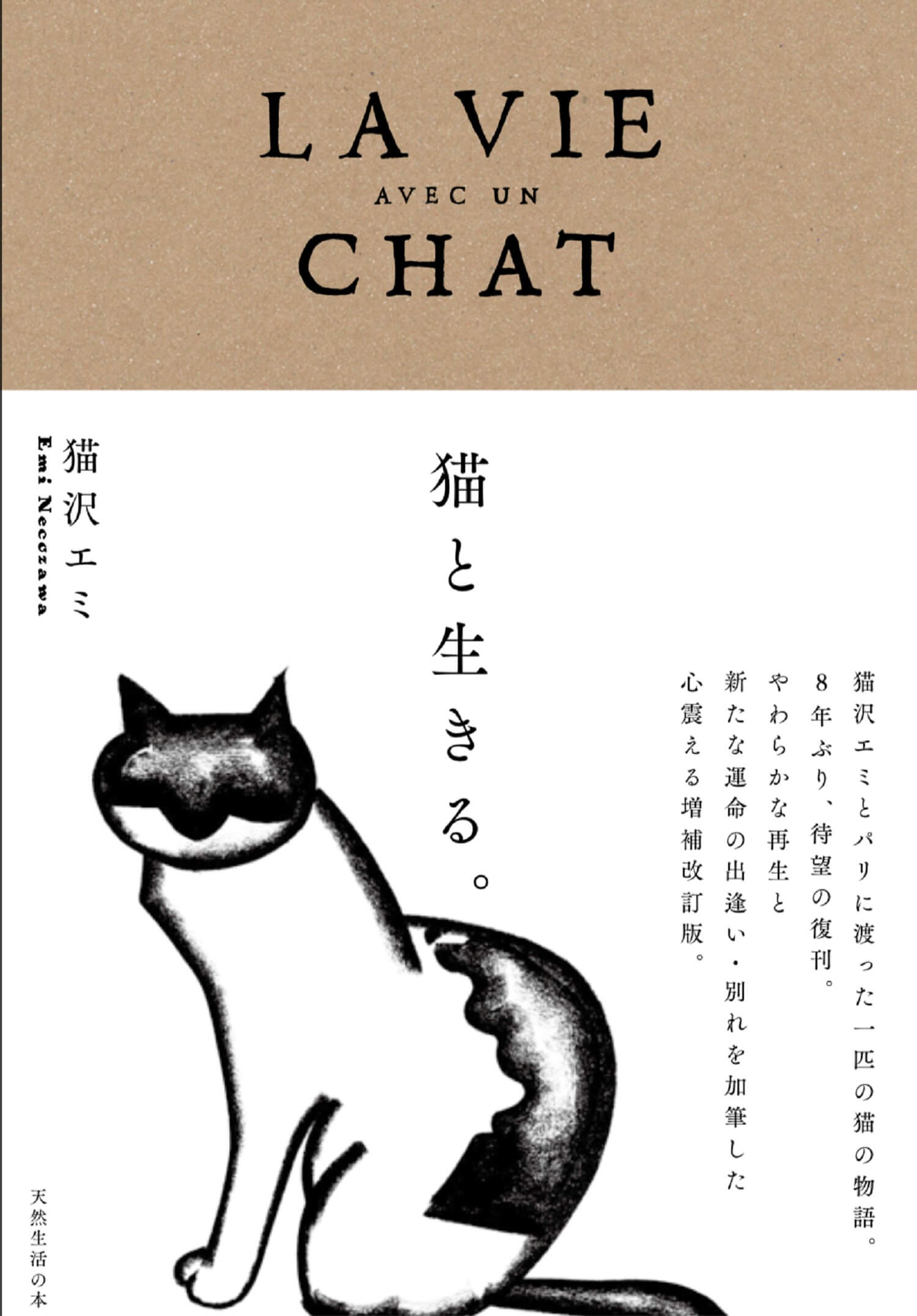 猫沢エミの新刊『猫と生きる。』増補改訂版の表紙イメージ