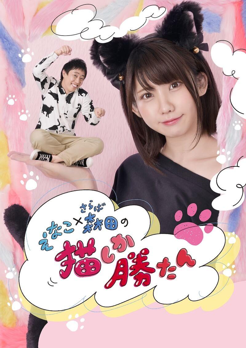 猫特化型のバラエティTV番組「えなこ×さらば森田の猫しか勝たん」メインビジュアル