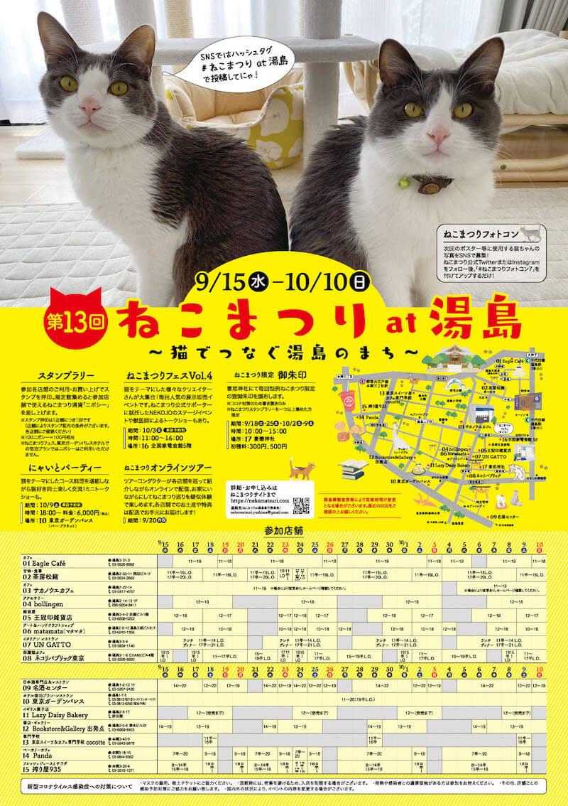 猫イベント「第13回ねこまつり at 湯島」の公式ポスター