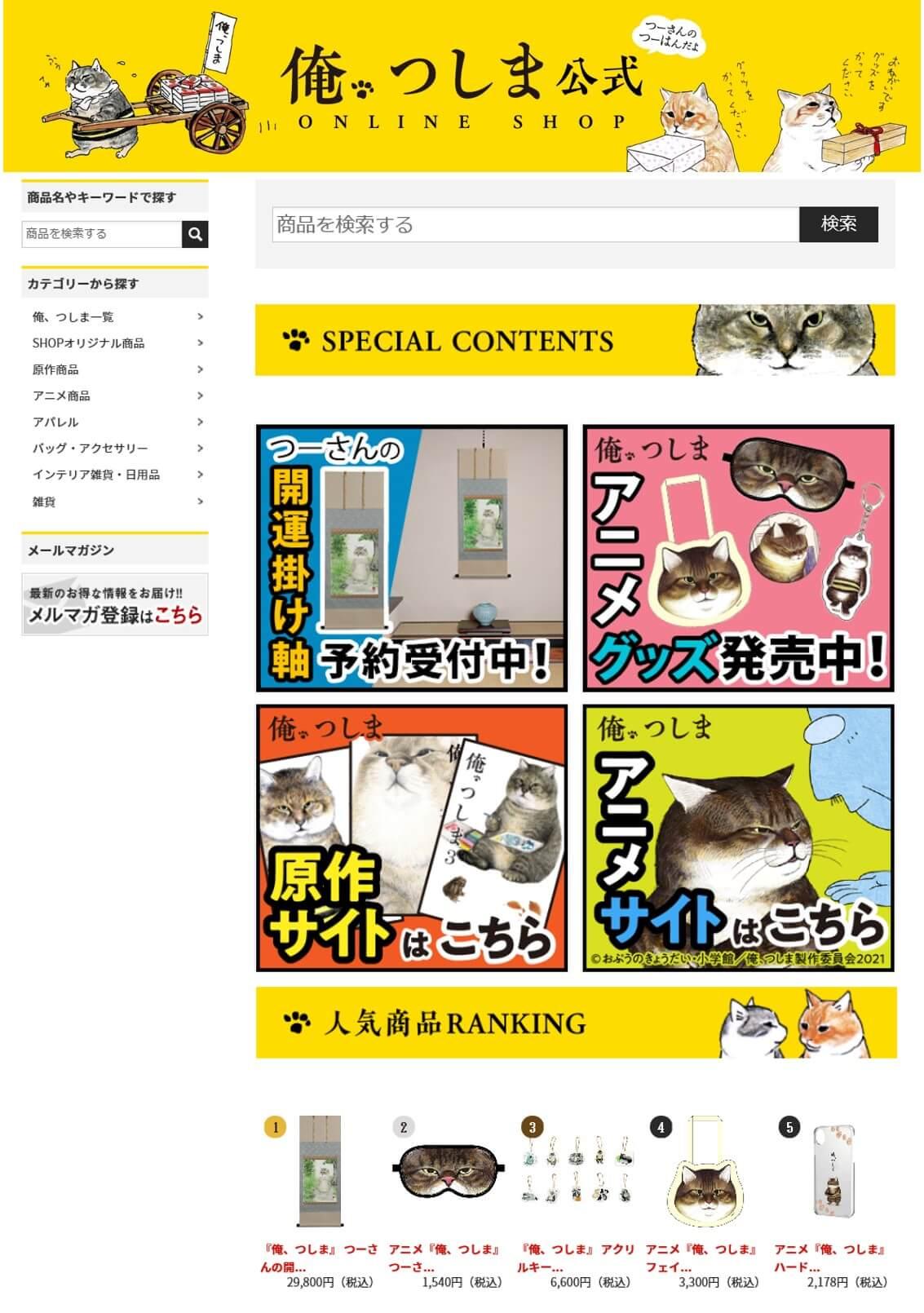 猫マンガ「俺、つしま」の公式通販サイト「俺、つしま 公式ONLINE SHOP」の画面イメージ