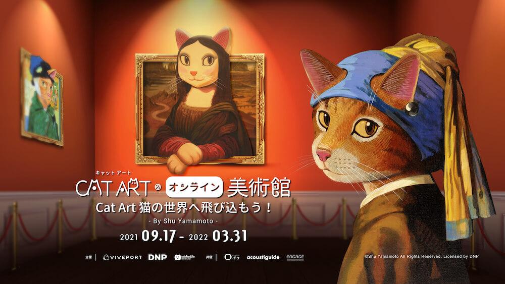 シュー・ヤマモトの猫アート作品をオンラインで展示する「Step into CAT ART 展」メインビジュアル