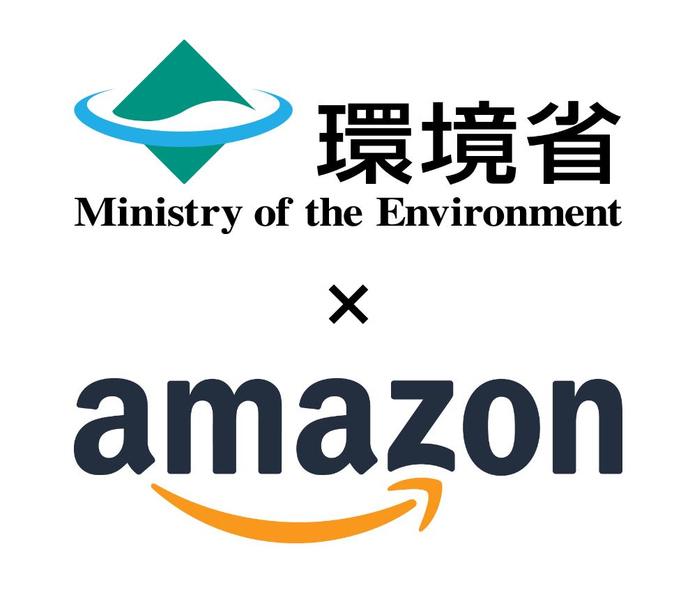 環境省とAmazonがパートナーシップを締結