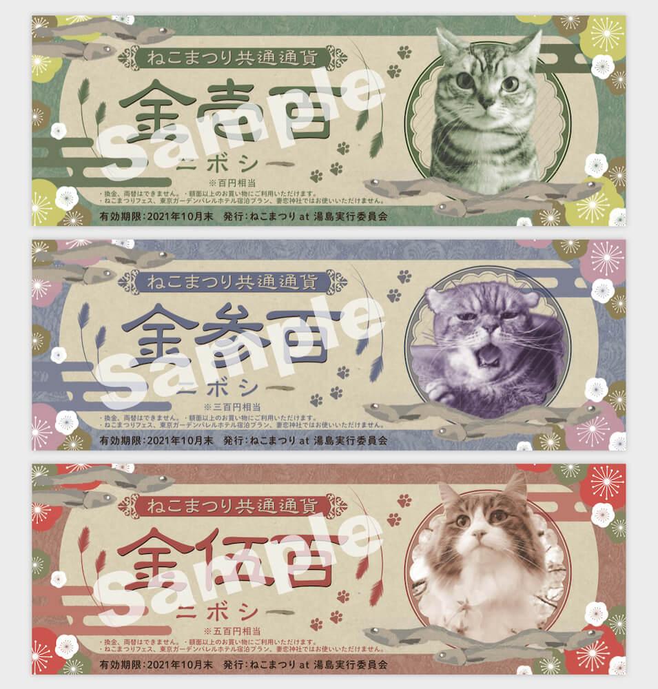 「ねこまつり at 湯島」のスタンプに応じてもらえる専用通貨「ニボシー」サンプルイメージ
