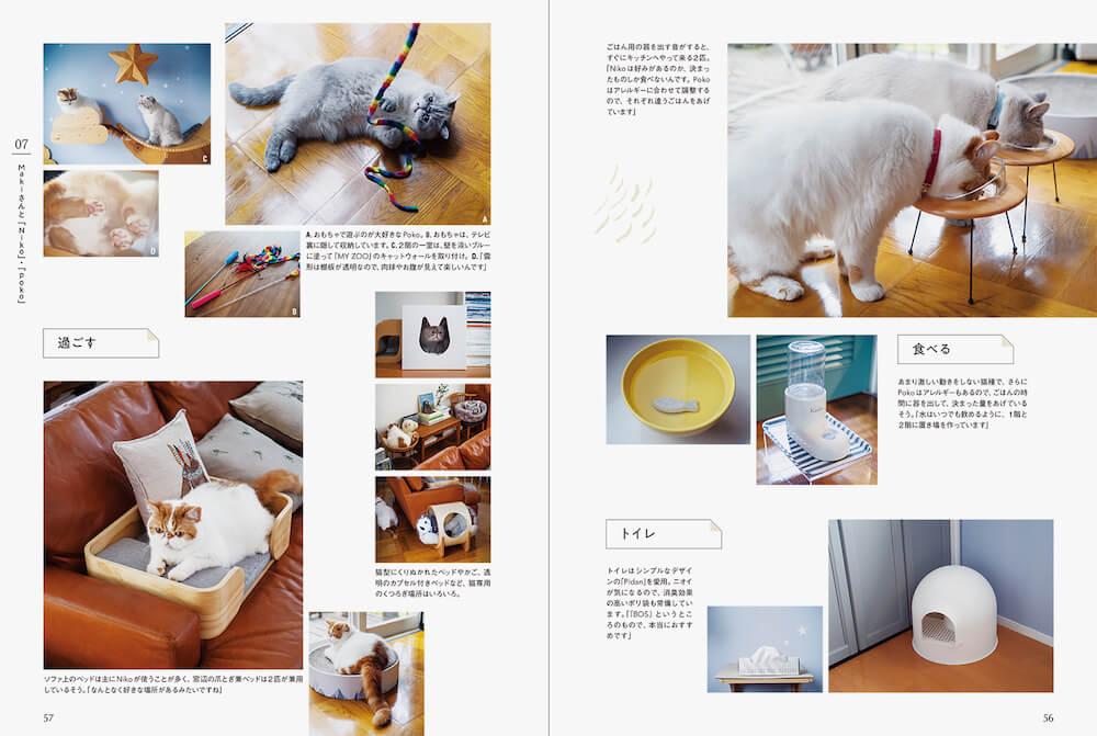 「Maki」さんの猫と暮らすインテリア実例