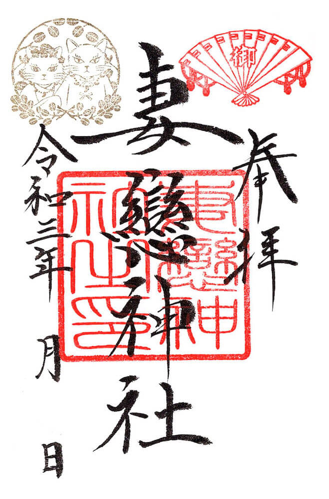 妻恋神社のねこまつり限定御朱印 2021年バージョン