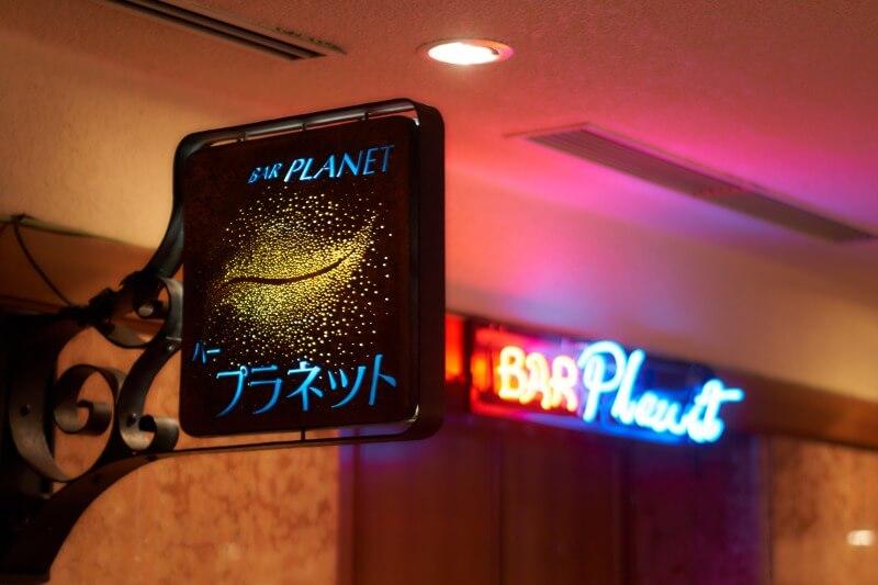 東京ガーデンパレスホテル内のBar「プラネット」外観イメージ