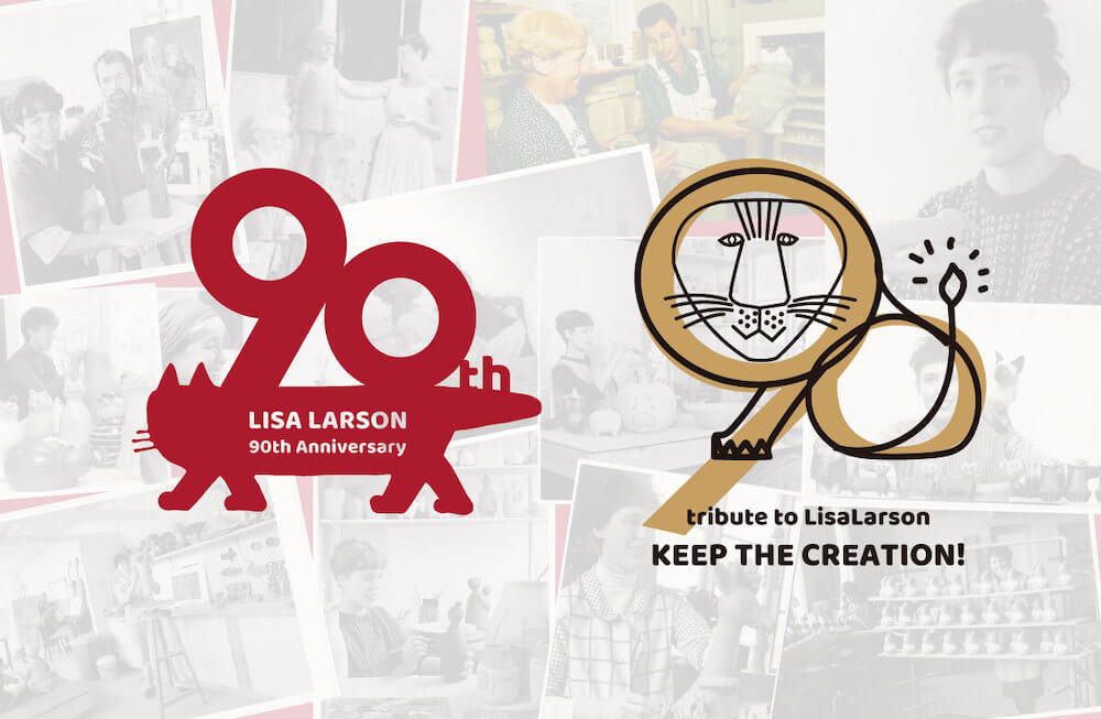 リサ・ラーソン90周年アニバーサリースペシャルサイト