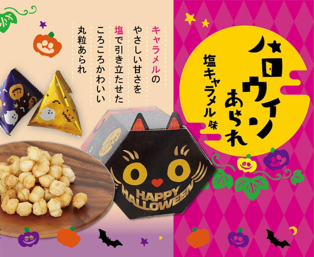富山柿山の米菓「ハロウィンあられ黒猫」メインビジュアル
