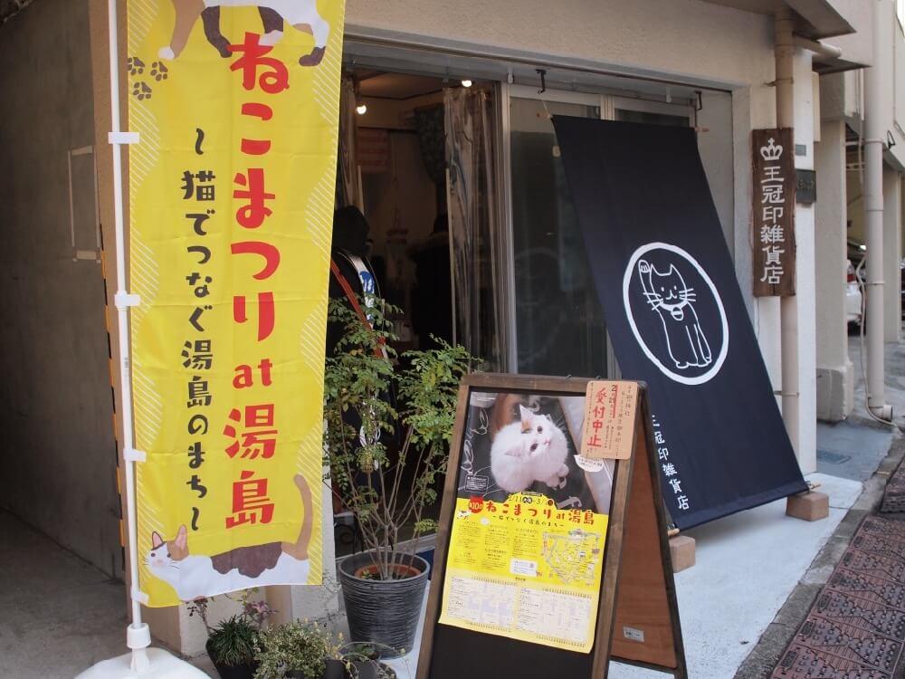 ねこまつりの参加店舗、王冠印雑貨店(猫雑貨)