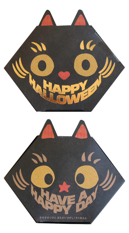 間違い探しが隠されている「ハロウィンあられ黒猫」の商品パッケージ