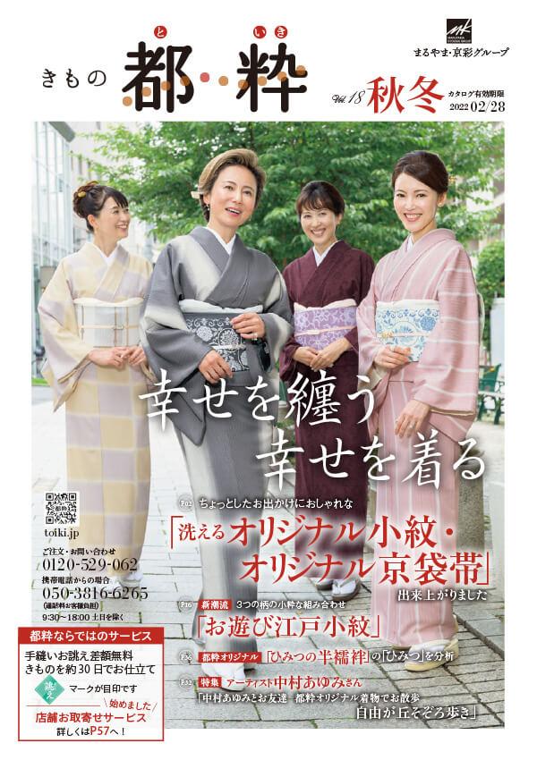 きもの都粋カタログ2021年秋冬号の表紙イメージ