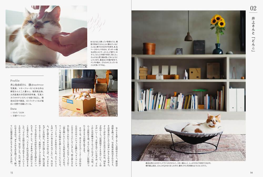 写真家・井上佐由紀さんの猫と暮らすインテリア実例
