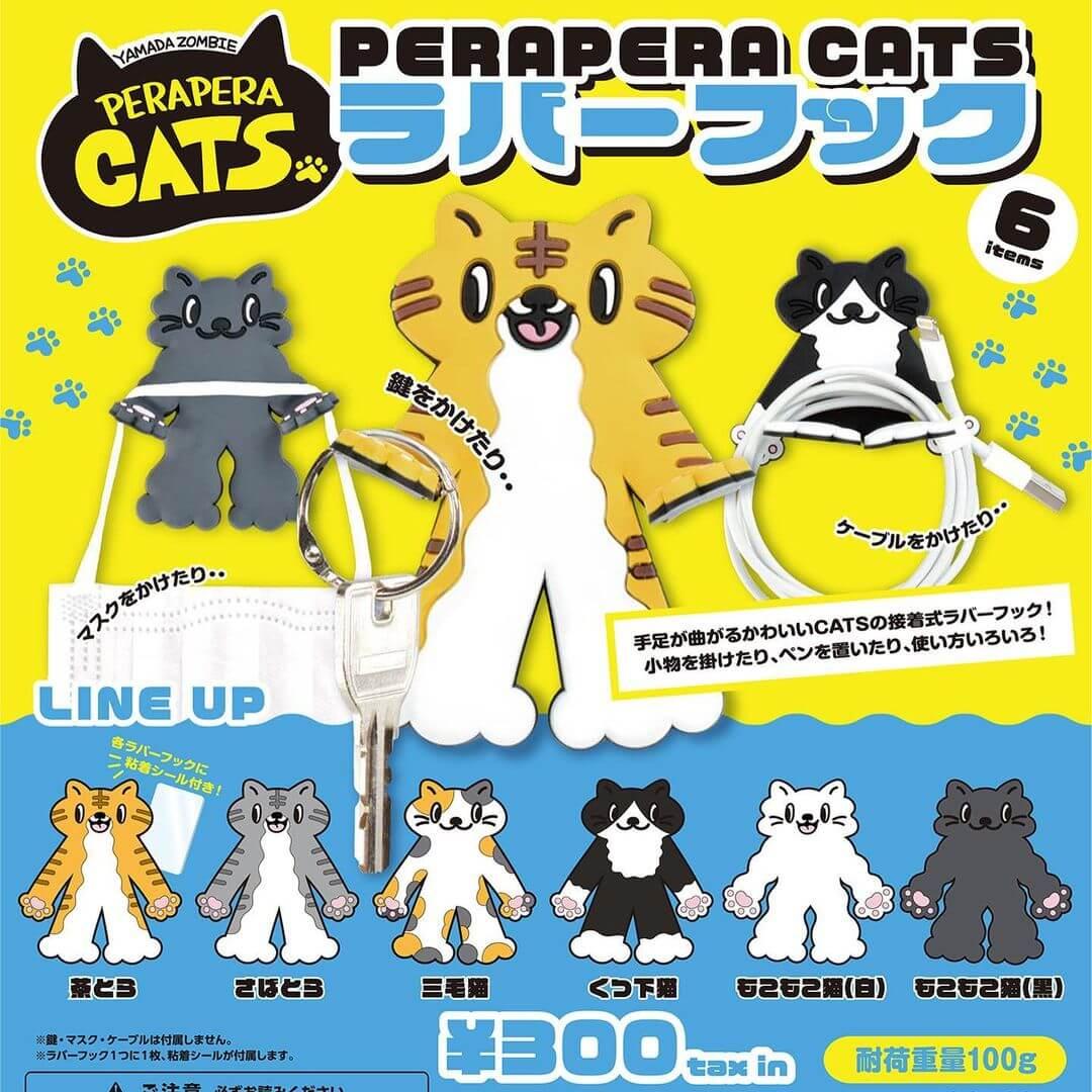 カプセルトイの猫型ラバーフック「PERAPERA CATS(ペラペラキャッツ)」メインビジュアル
