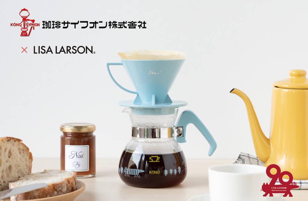 珈琲サイフォンとリサ・ラーソンのコラボ商品イメージ