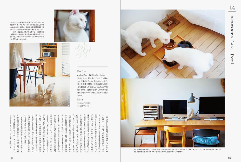 デザイナー「asako」さんの猫と暮らすインテリア実例