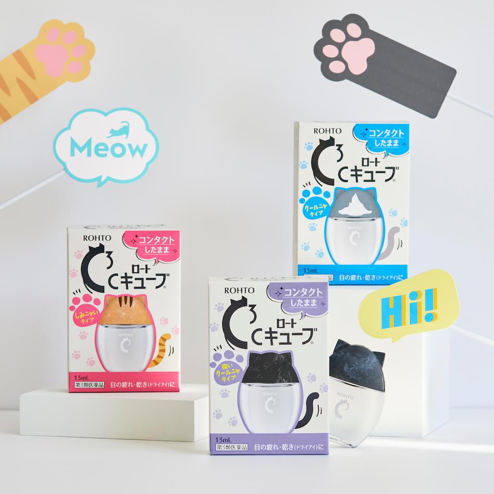 ロートCキューブシリーズの「猫耳目薬」全3種類