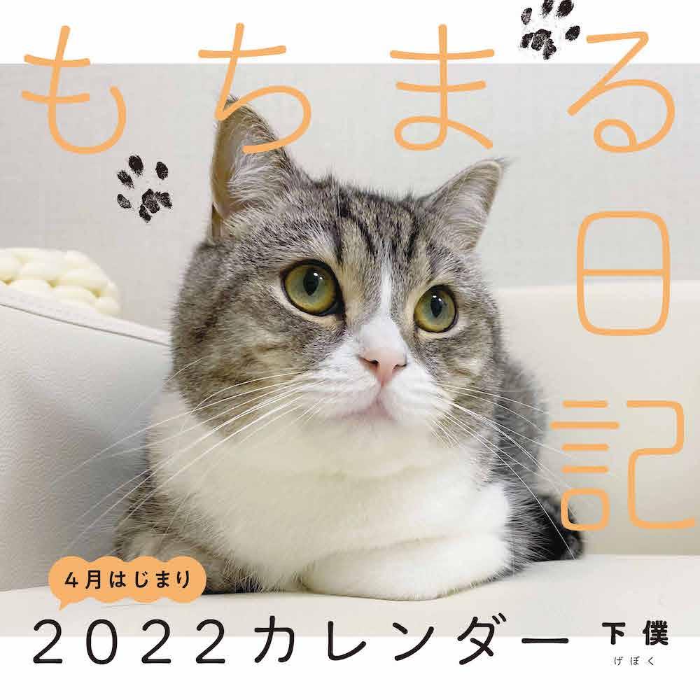 『もちまる日記 2022 4月はじまりカレンダー』表紙イメージ