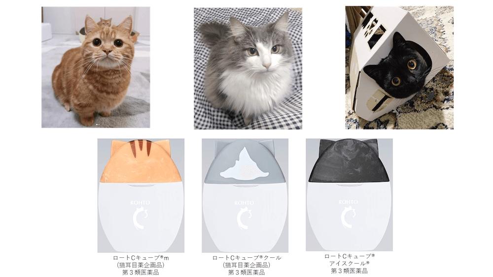 ロート製薬の「猫耳目薬」とモデルに起用された猫の実物写真