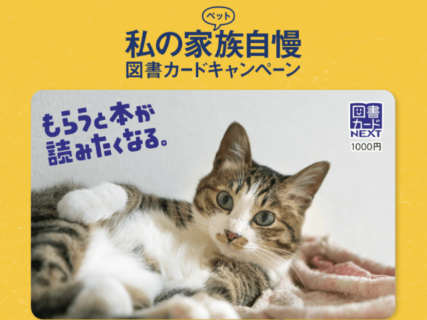愛猫や愛犬の写真が図書カードに!ペットの写真で作る「私の家族自慢」キャンペーンが開催中