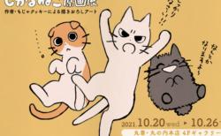 猫キャラ「しかるねこ」の原画展が初開催!その場でイラストを描いてもらえるサイン会も
