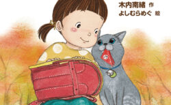 もしも飼い猫が人間になったら…?猫と過ごす夢のような一日を描いた児童書「ねこのふくびき」