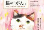 猫の病死の原因1位「がん」にどう向き合う?特徴や早期発見、治療法などを解説した実用書が登場