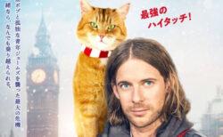 ボブという名の猫2 幸せのギフト