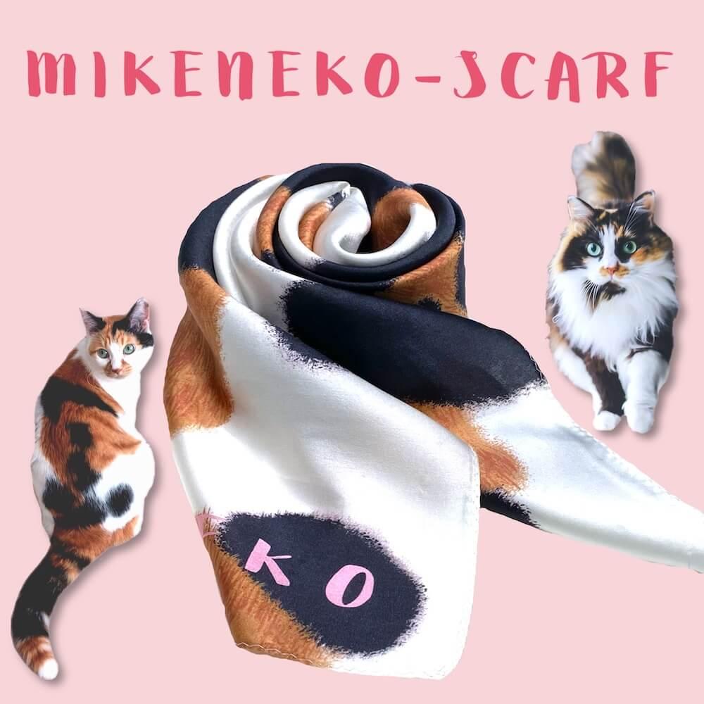 ねこ柄スカーフMIKENEKO(三毛猫)バージョンの商品イメージ