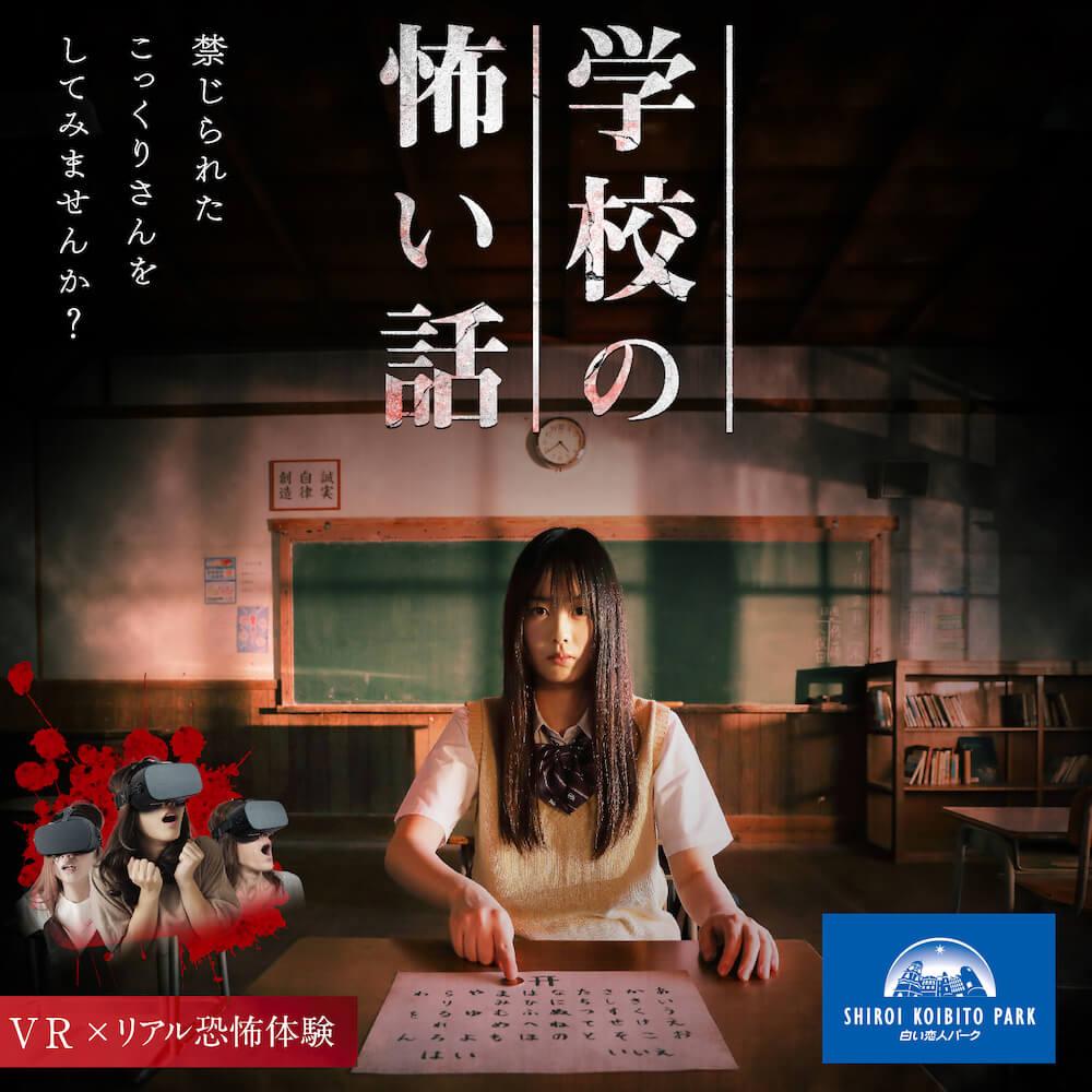 ホラーアトラクション「学校の怖い話」 by 白い恋人パーク