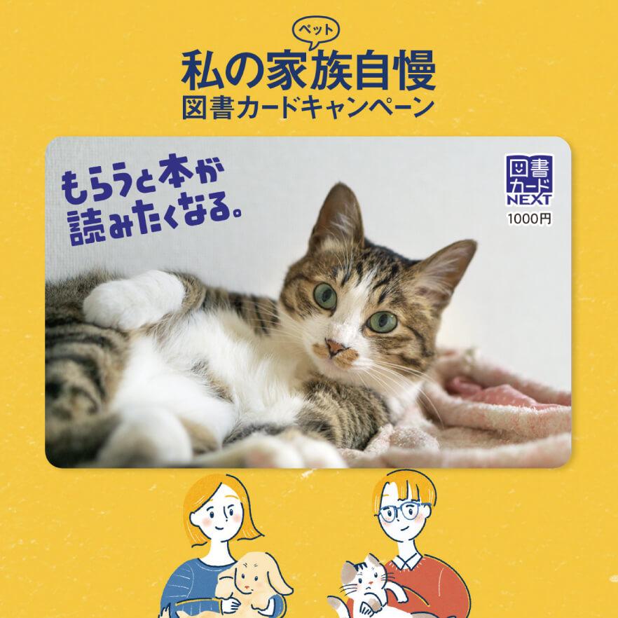 愛猫の写真を使った図書カードNEXTを作ってもらえる「私の家族自慢」キャンペーン