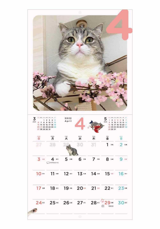 『もちまる日記 2022 4月はじまりカレンダー』中面イメージ(4月)