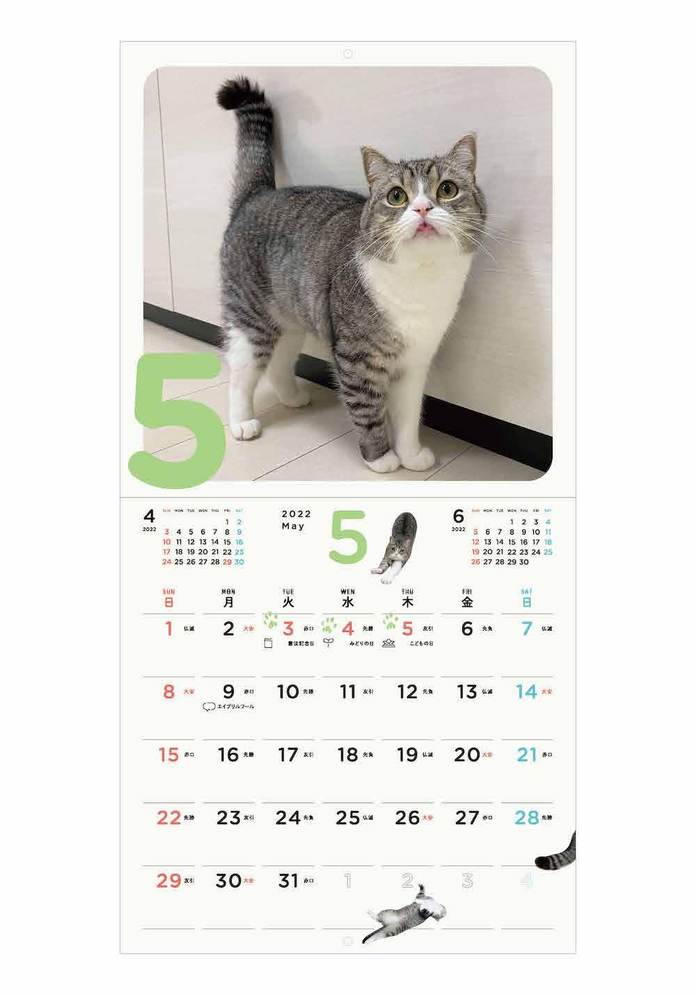 『もちまる日記 2022 4月はじまりカレンダー』中面イメージ(5月)